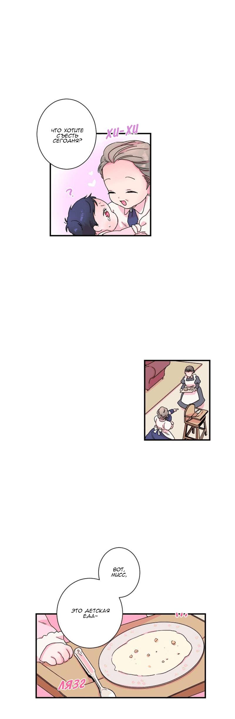 Манга Леди-малышка / Lady Baby  - Том 1 Глава 3 Страница 12