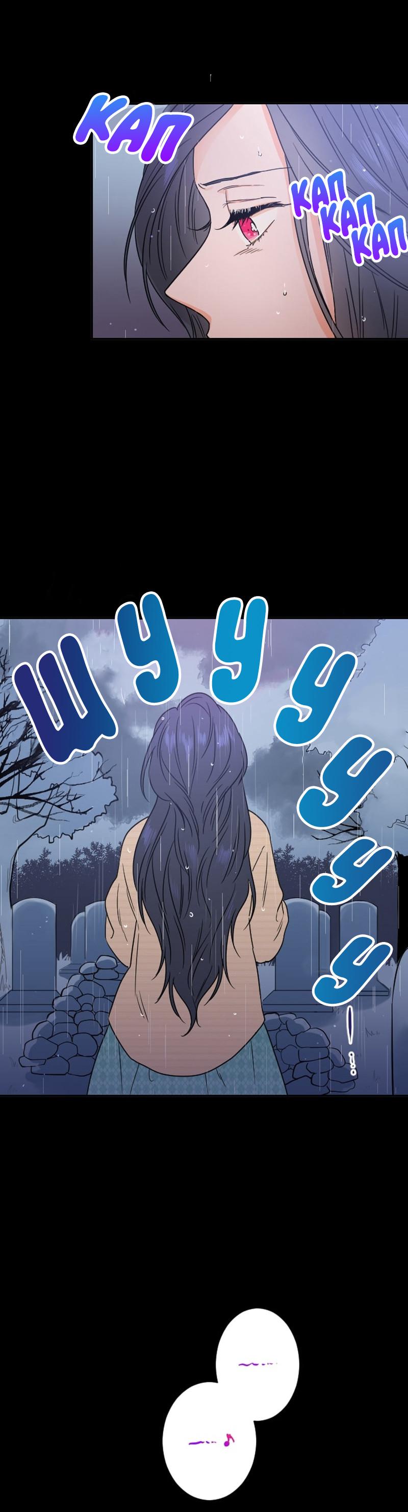 Манга Леди-малышка / Lady Baby  - Том 1 Глава 30 Страница 12
