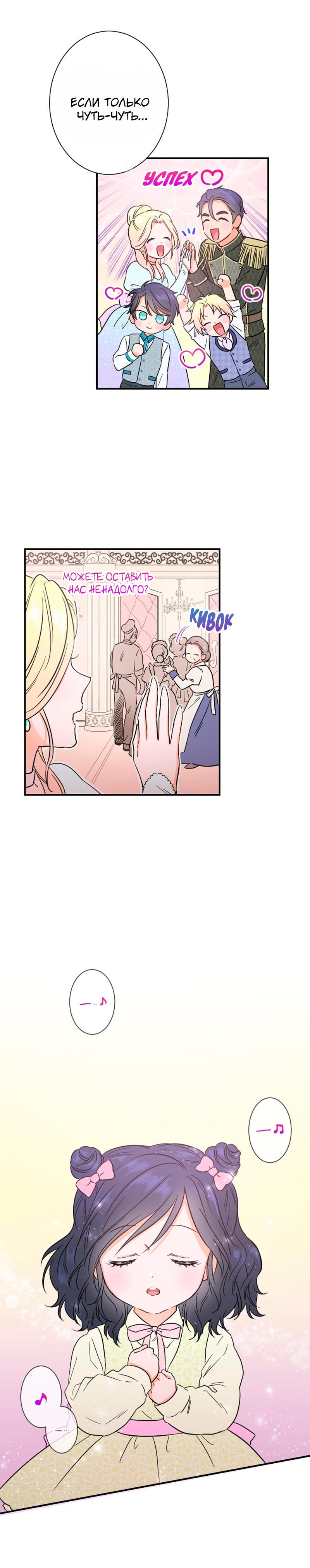 Манга Леди-малышка / Lady Baby  - Том 1 Глава 32 Страница 12