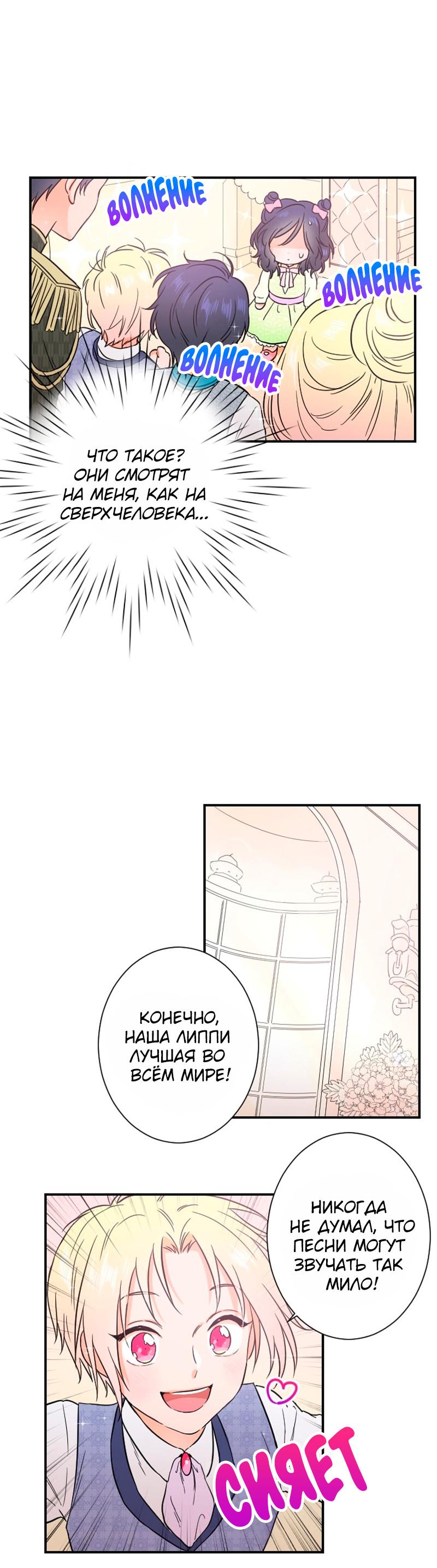 Манга Леди-малышка / Lady Baby  - Том 1 Глава 32 Страница 15