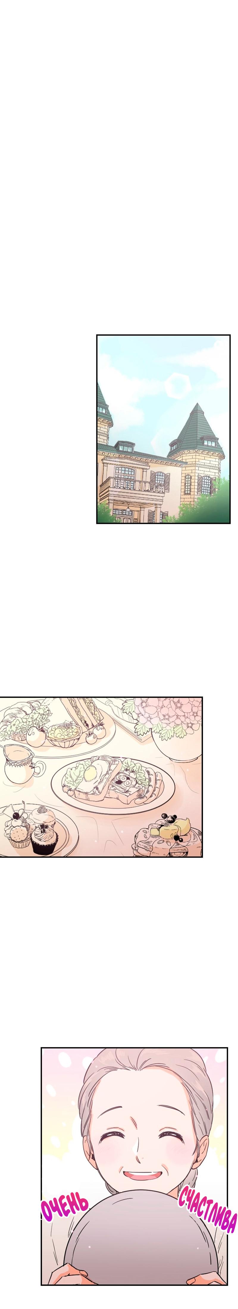 Манга Леди-малышка / Lady Baby  - Том 1 Глава 32 Страница 4