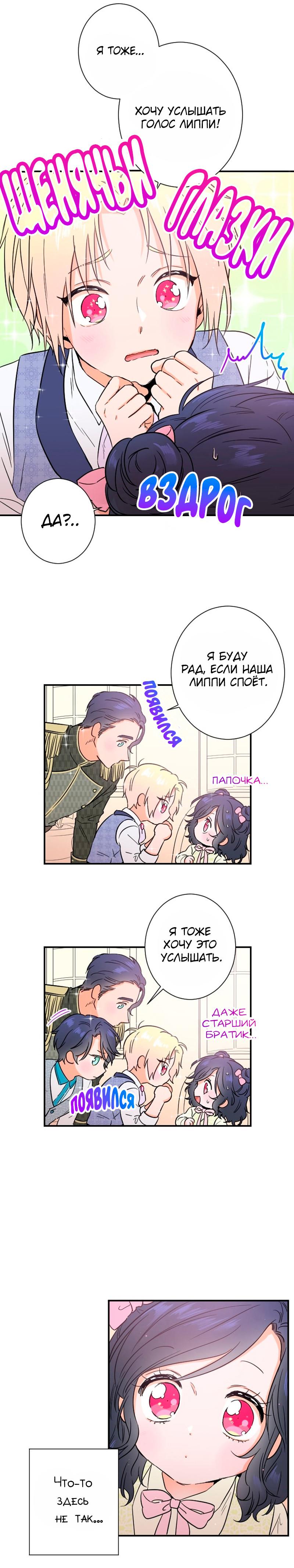 Манга Леди-малышка / Lady Baby  - Том 1 Глава 32 Страница 8