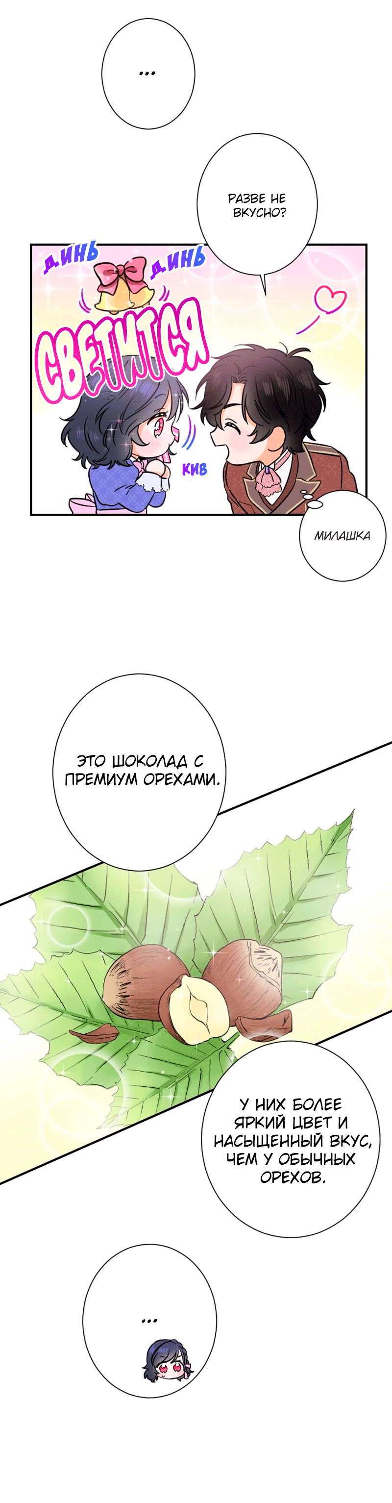 Манга Леди-малышка / Lady Baby  - Том 1 Глава 33 Страница 14