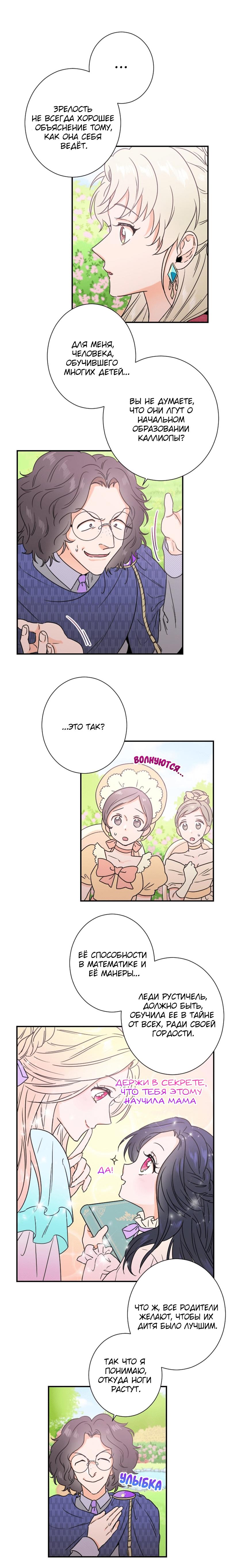 Манга Леди-малышка / Lady Baby  - Том 1 Глава 38 Страница 9
