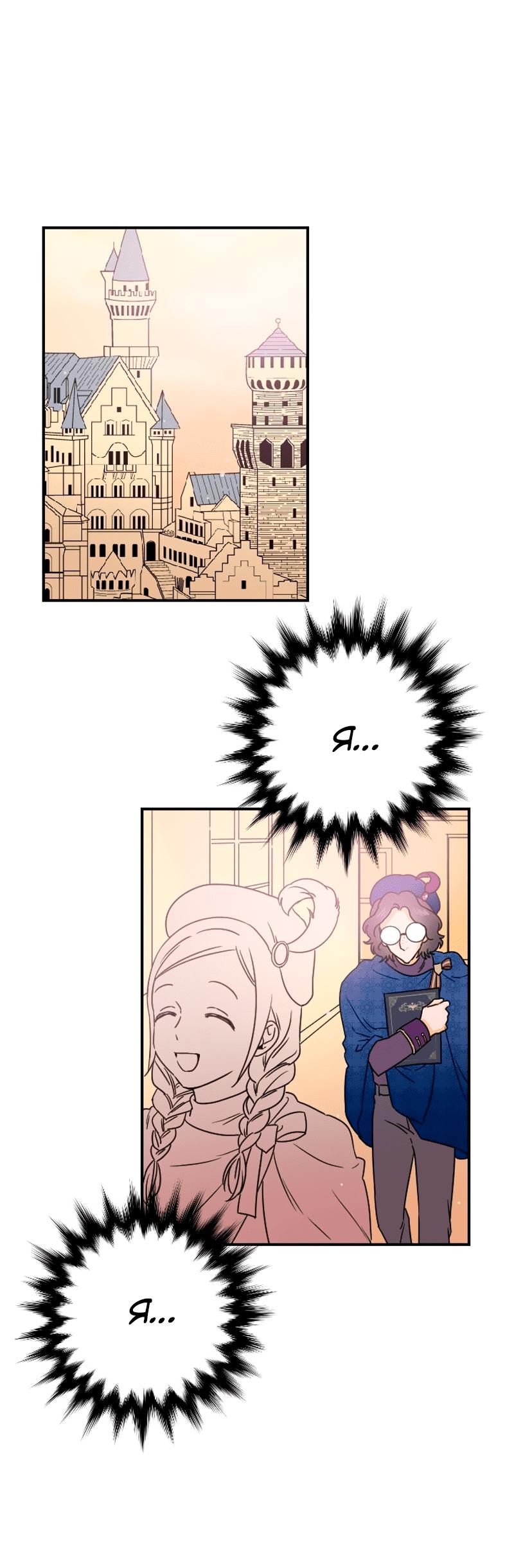 Манга Леди-малышка / Lady Baby  - Том 1 Глава 39 Страница 1