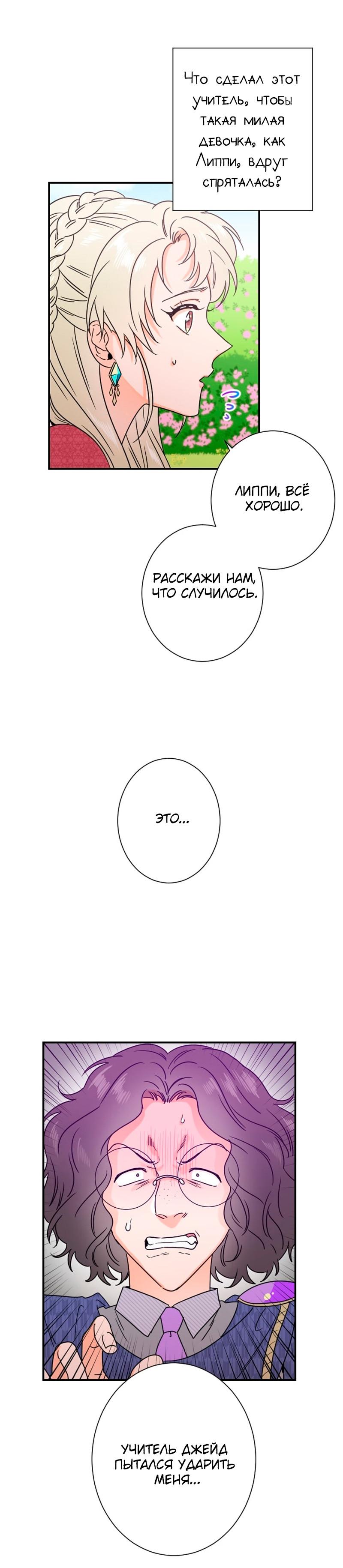 Манга Леди-малышка / Lady Baby  - Том 1 Глава 40 Страница 9
