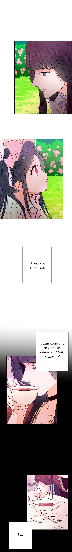 Манга Леди-малышка / Lady Baby  - Том 1 Глава 44 Страница 2