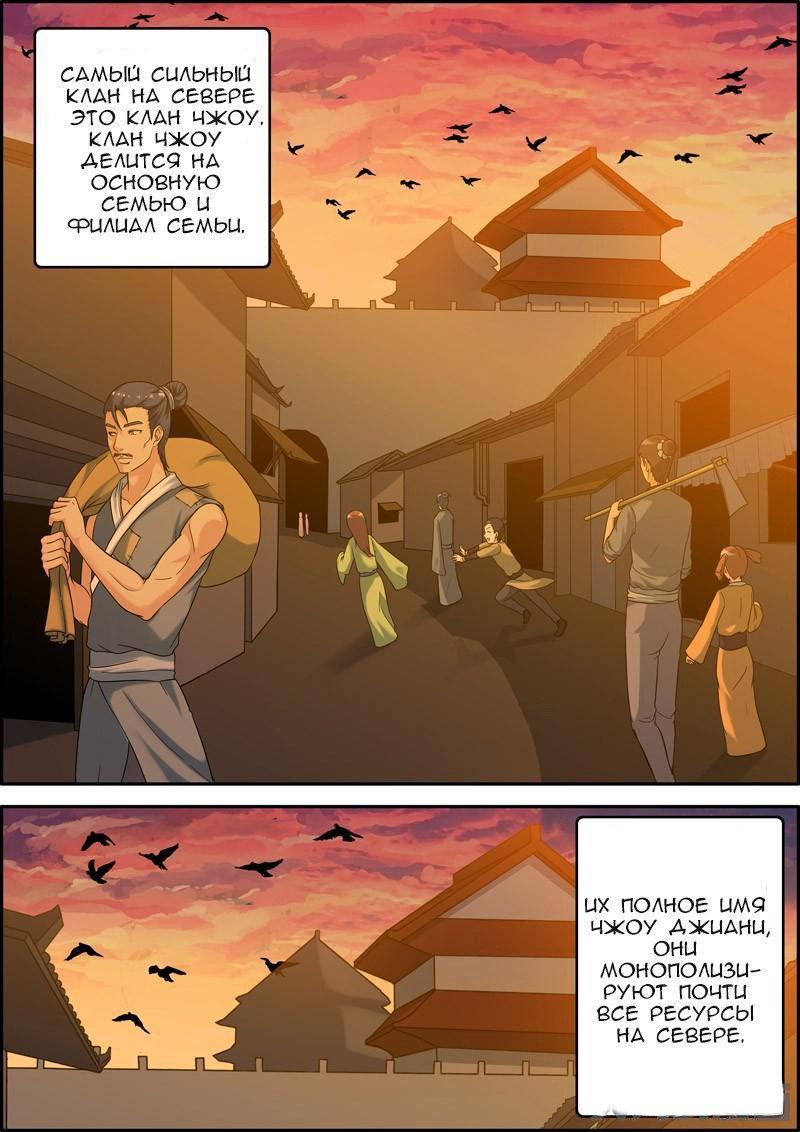 Манга Легенда о Духе меча  - Том 1 Глава 1 Страница 6