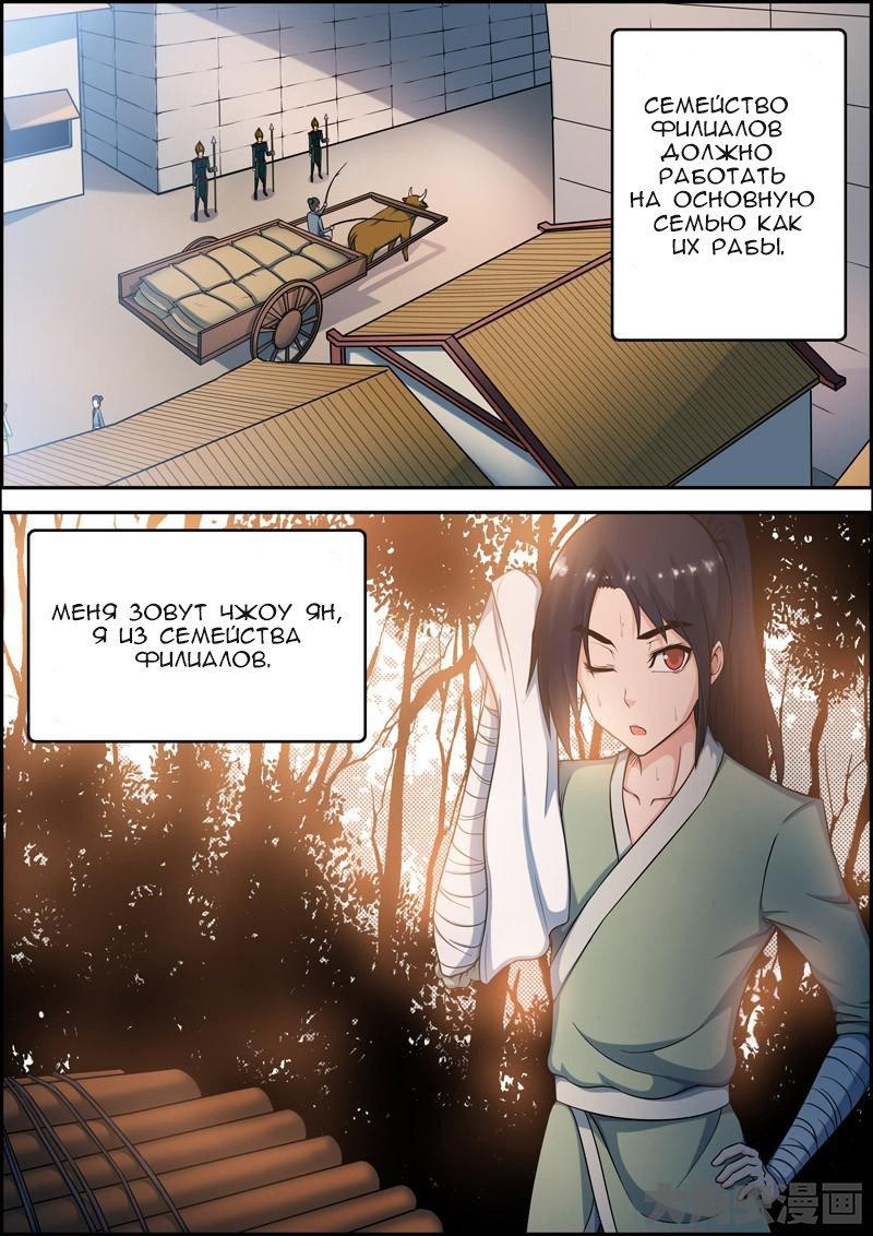 Манга Легенда о Духе меча  - Том 1 Глава 1 Страница 8
