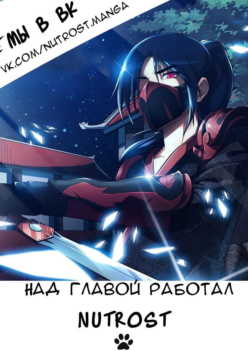 Манга Легенда о Духе меча  - Том 1 Глава 1 Страница 9
