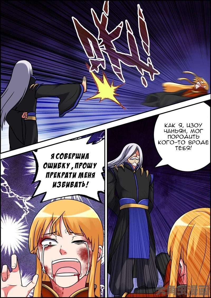 Манга Легенда о Духе меча  - Том 1 Глава 15 Страница 2