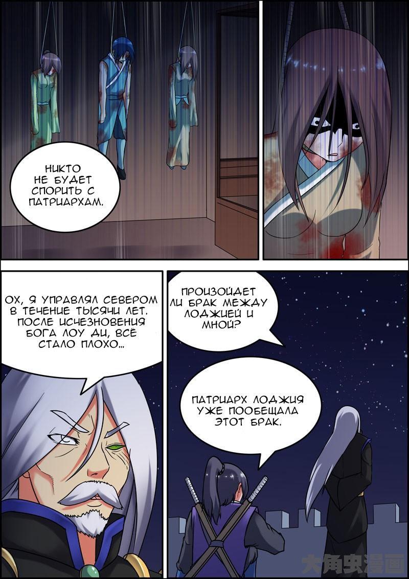Манга Легенда о Духе меча  - Том 1 Глава 15 Страница 6