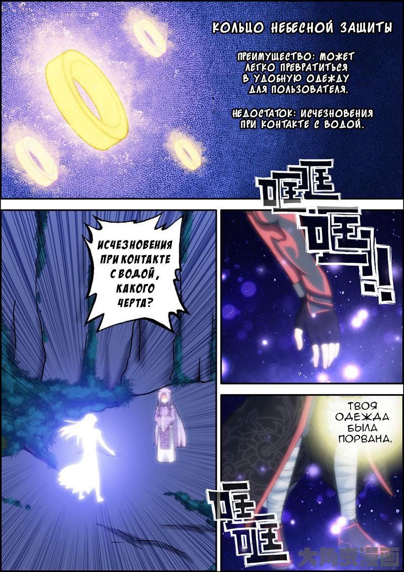 Манга Легенда о Духе меча  - Том 1 Глава 18 Страница 6