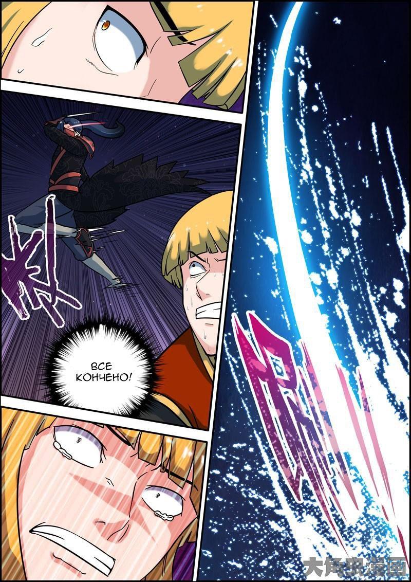 Манга Легенда о Духе меча  - Том 1 Глава 19 Страница 7