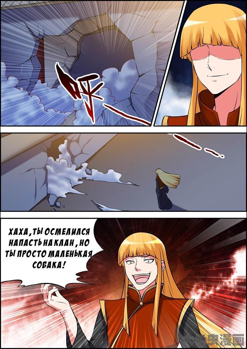 Манга Легенда о Духе меча  - Том 1 Глава 22 Страница 7