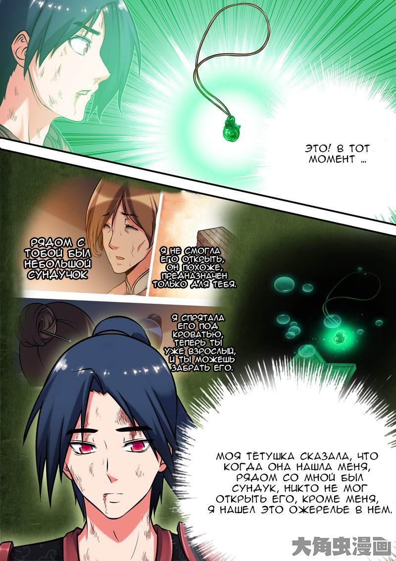 Манга Легенда о Духе меча  - Том 1 Глава 24 Страница 2