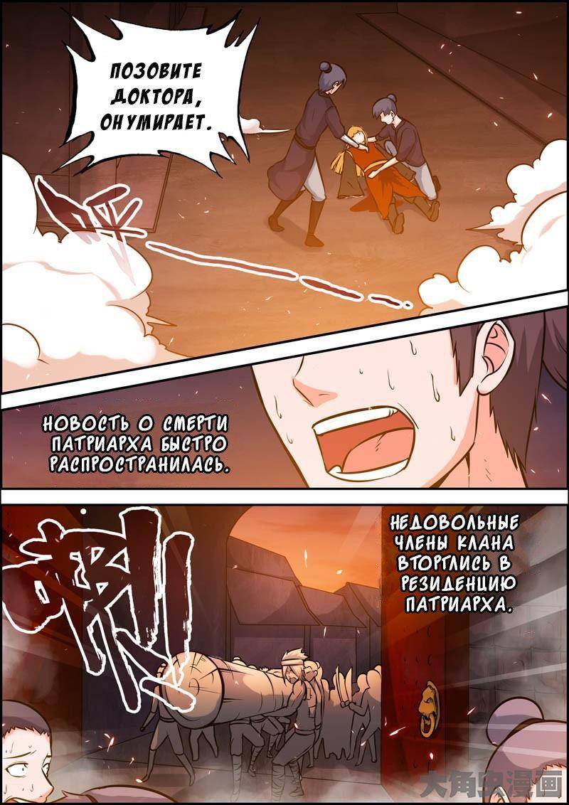 Манга Легенда о Духе меча  - Том 1 Глава 25 Страница 5