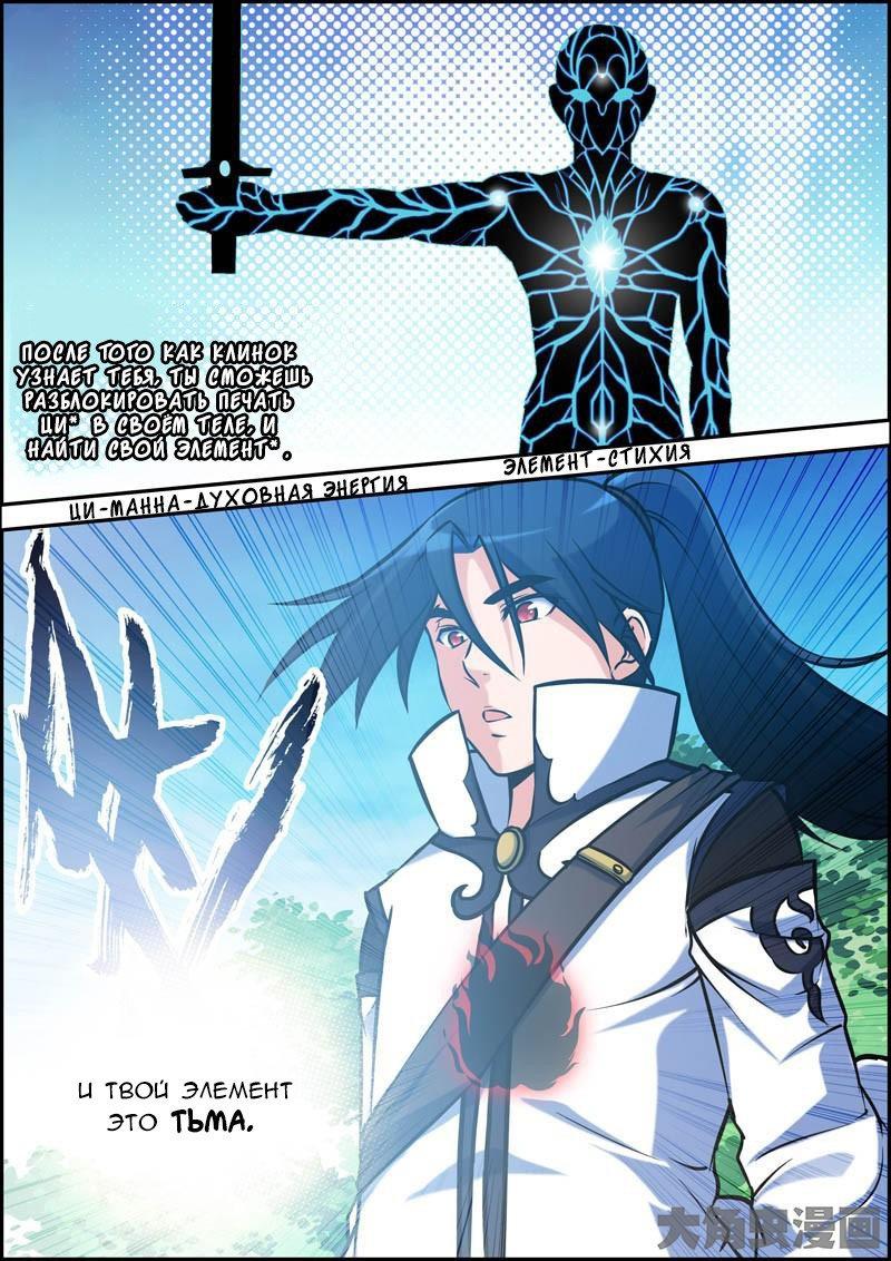 Манга Легенда о Духе меча  - Том 1 Глава 26 Страница 2