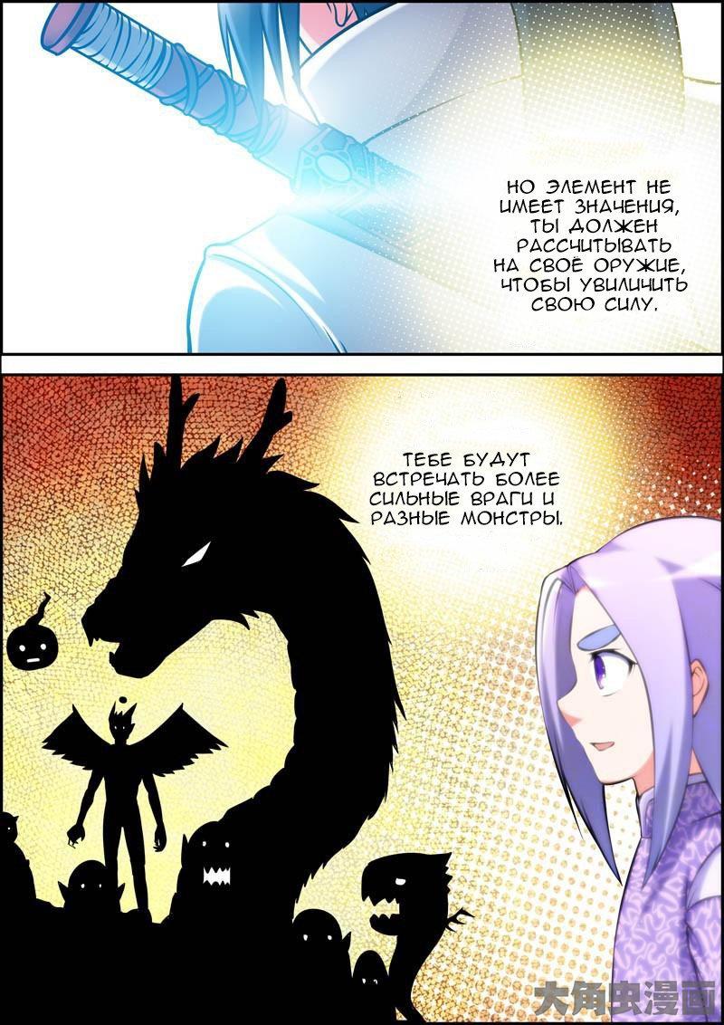 Манга Легенда о Духе меча  - Том 1 Глава 26 Страница 5
