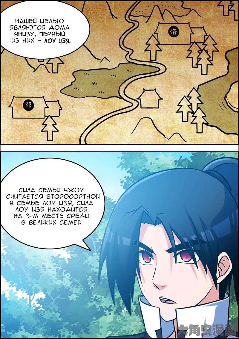 Манга Легенда о Духе меча  - Том 1 Глава 26 Страница 7