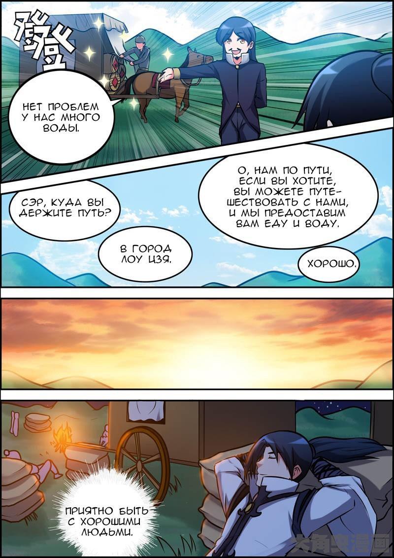 Манга Легенда о Духе меча  - Том 1 Глава 27 Страница 8
