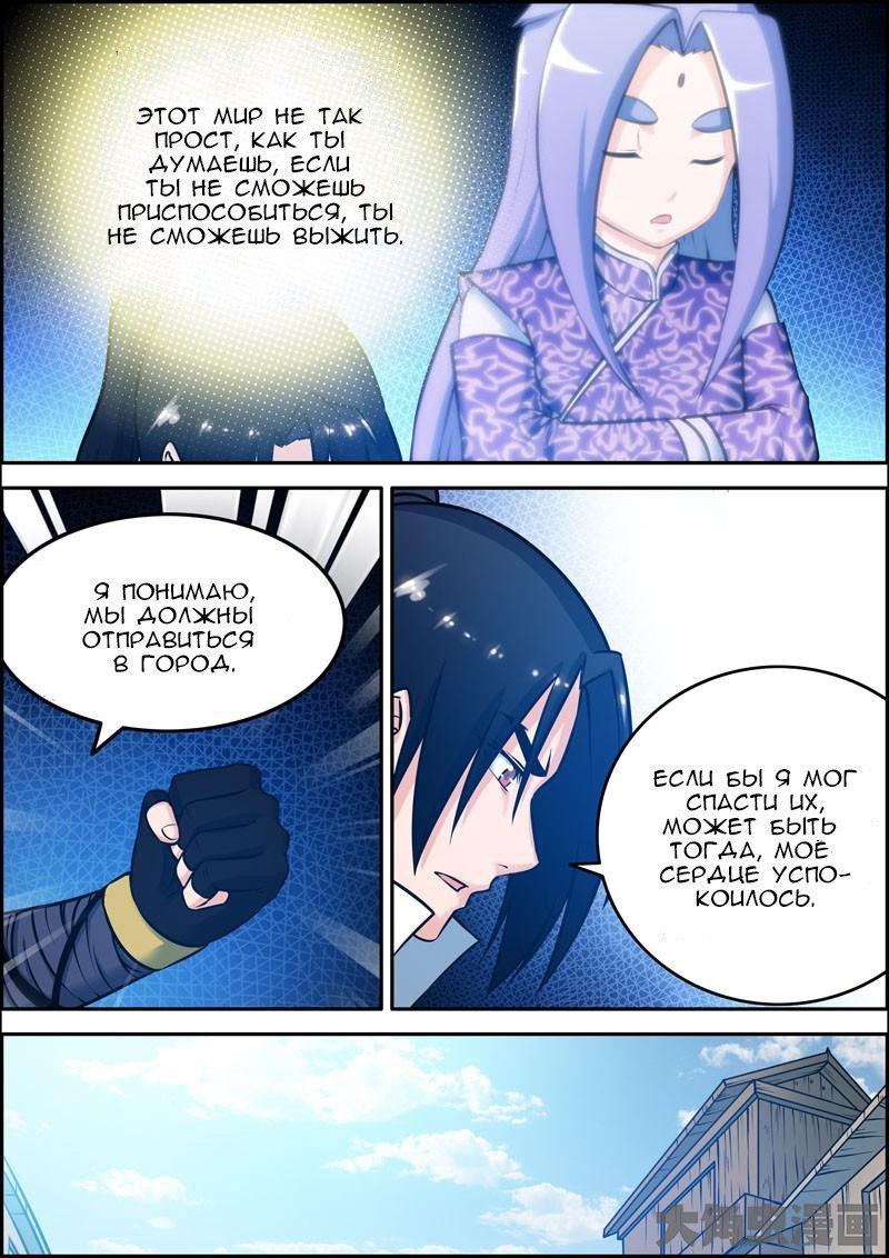 Манга Легенда о Духе меча  - Том 1 Глава 29 Страница 5