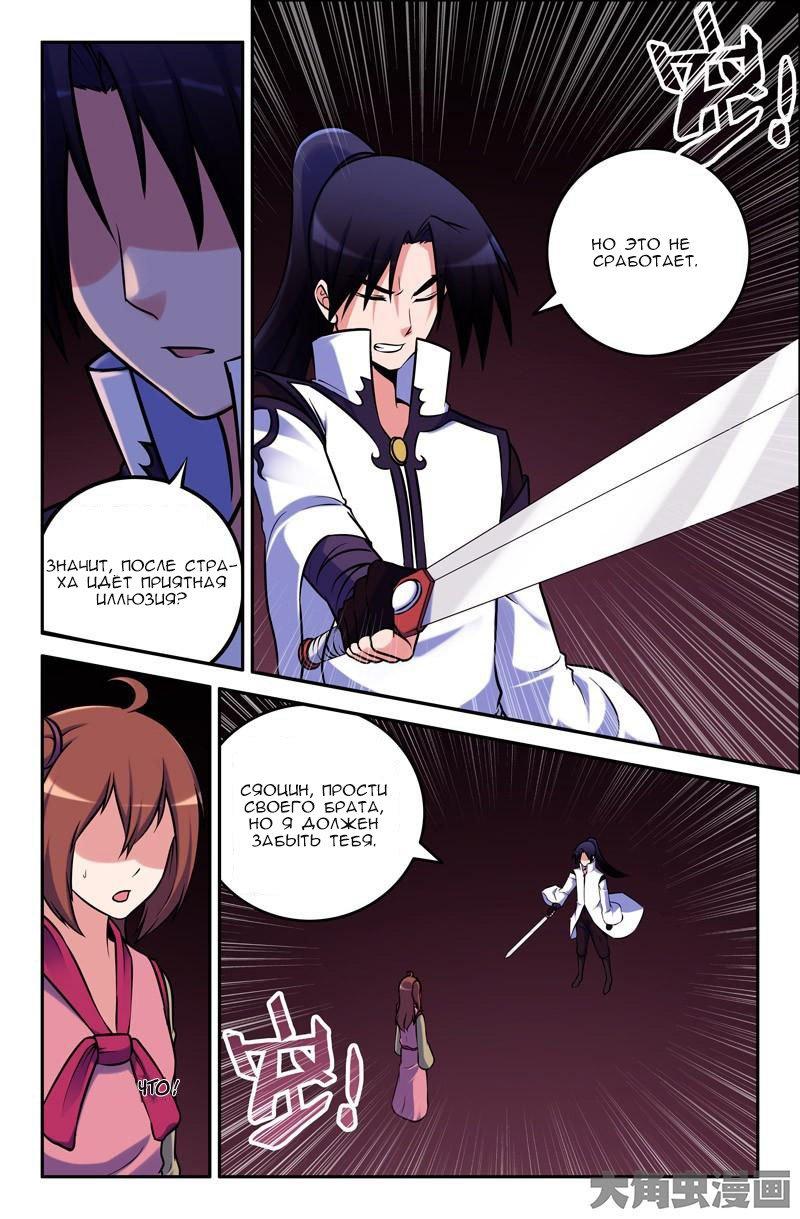 Манга Легенда о Духе меча  - Том 1 Глава 42 Страница 5