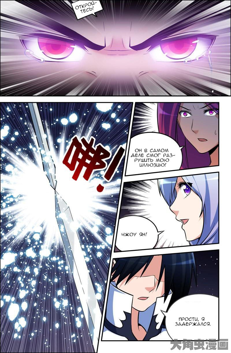 Манга Легенда о Духе меча  - Том 1 Глава 42 Страница 8