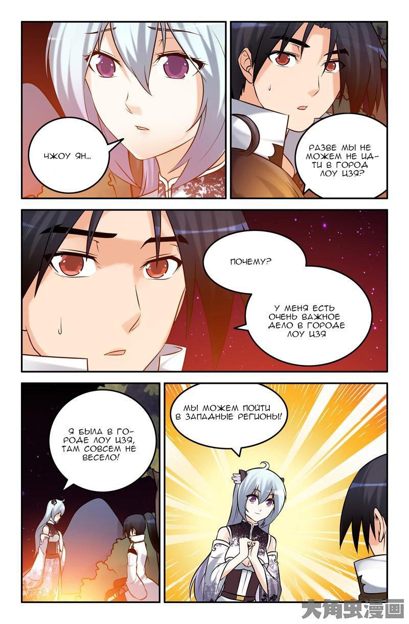 Манга Легенда о Духе меча  - Том 1 Глава 50 Страница 2