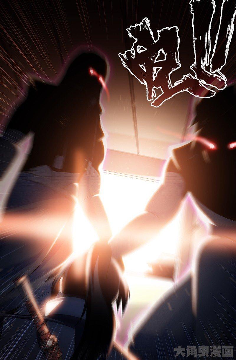 Манга Легенда о Духе меча  - Том 1 Глава 54 Страница 8