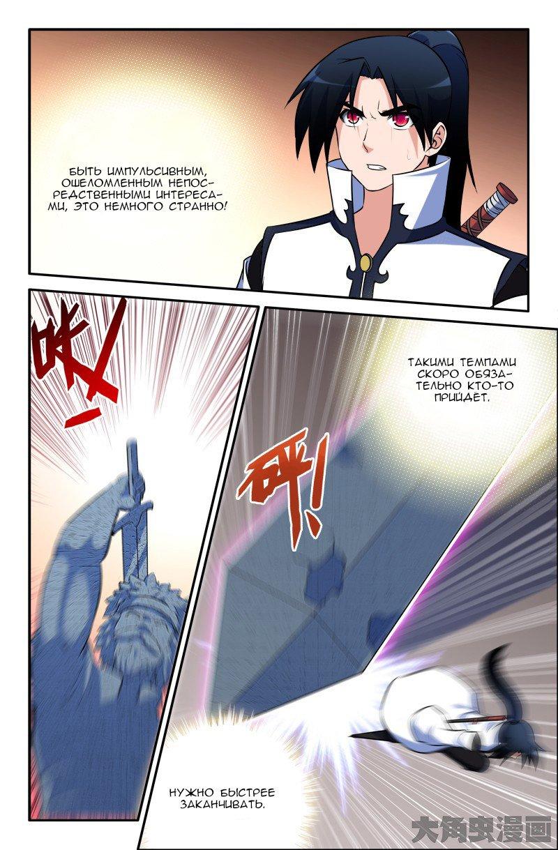 Манга Легенда о Духе меча  - Том 1 Глава 55 Страница 2