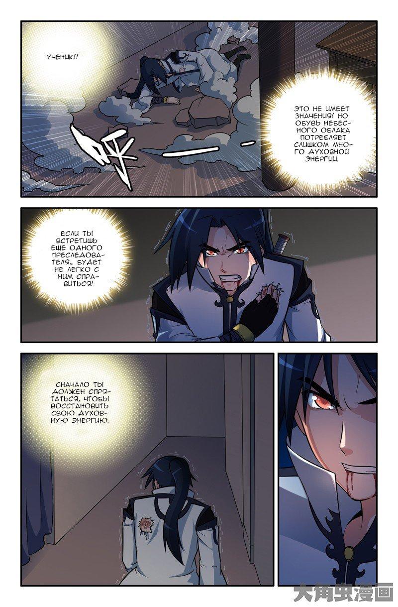Манга Легенда о Духе меча  - Том 1 Глава 56 Страница 8