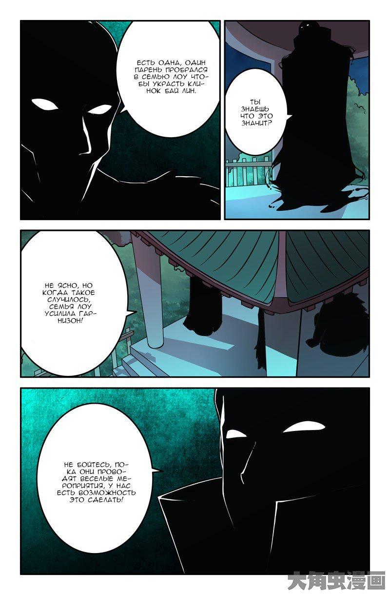 Манга Легенда о Духе меча  - Том 1 Глава 59 Страница 3