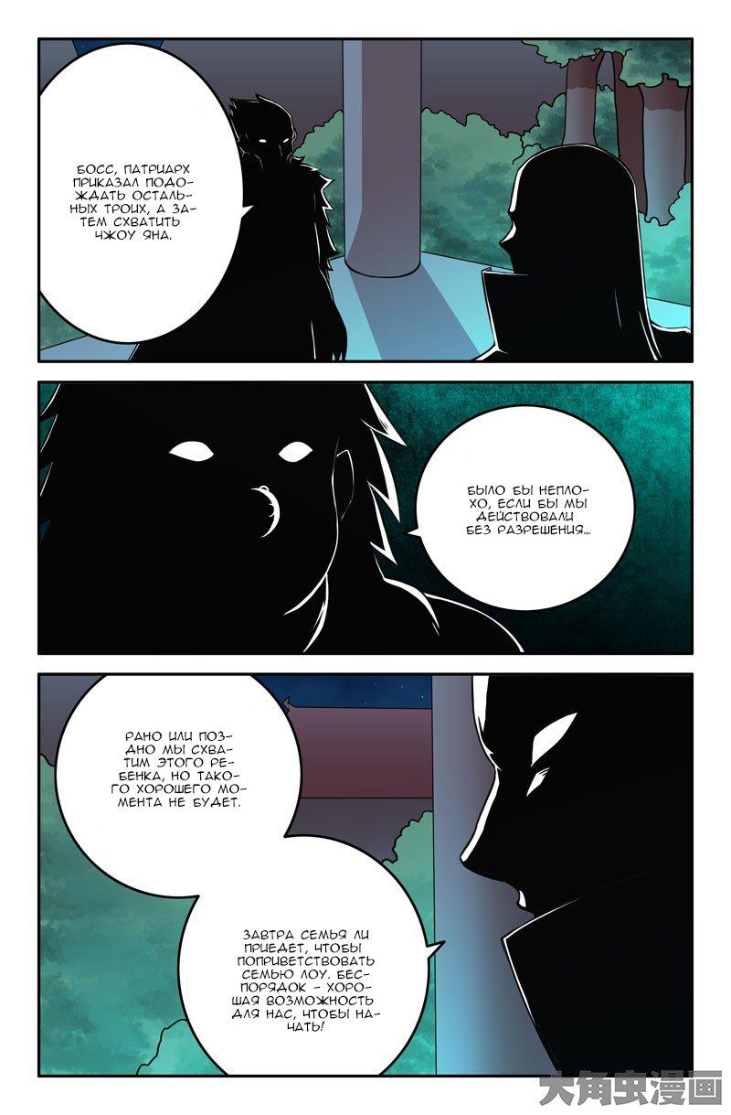 Манга Легенда о Духе меча  - Том 1 Глава 59 Страница 4
