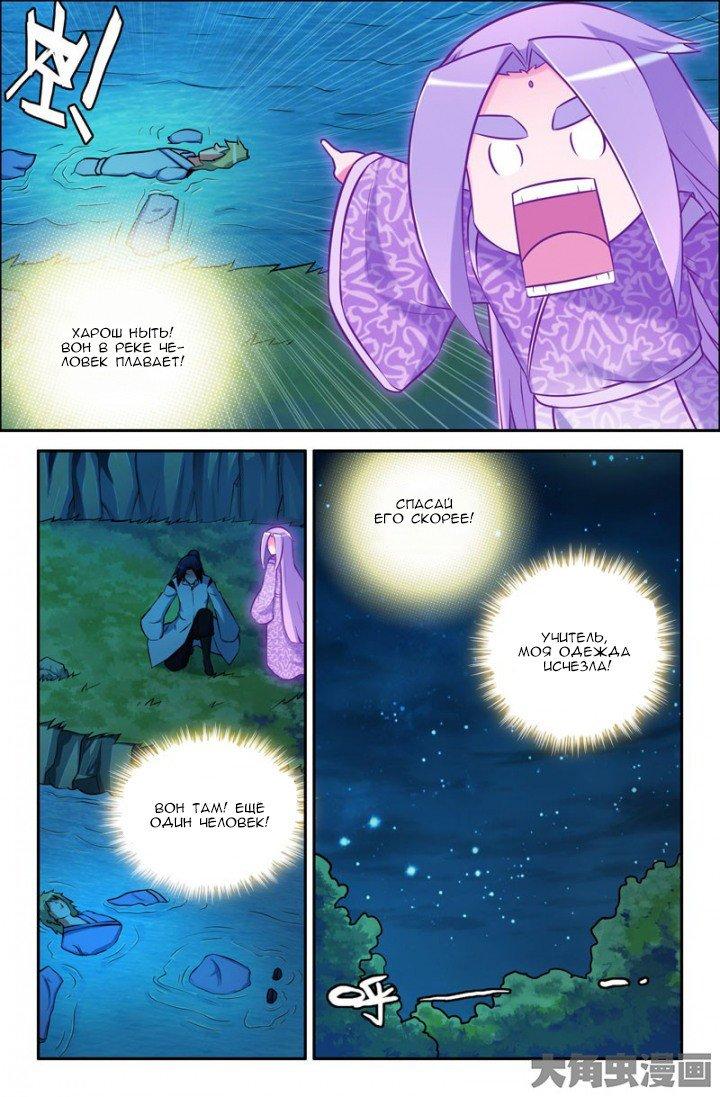 Манга Легенда о Духе меча  - Том 1 Глава 59 Страница 8