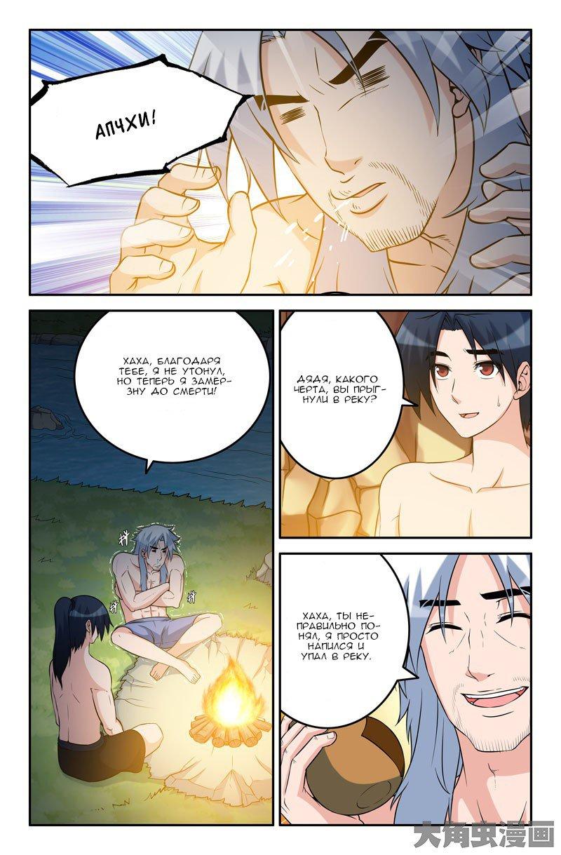 Манга Легенда о Духе меча  - Том 1 Глава 60 Страница 2
