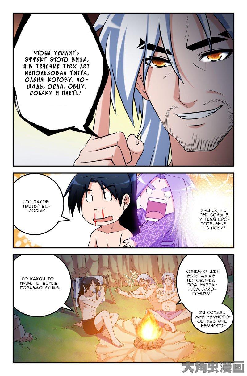 Манга Легенда о Духе меча  - Том 1 Глава 60 Страница 4