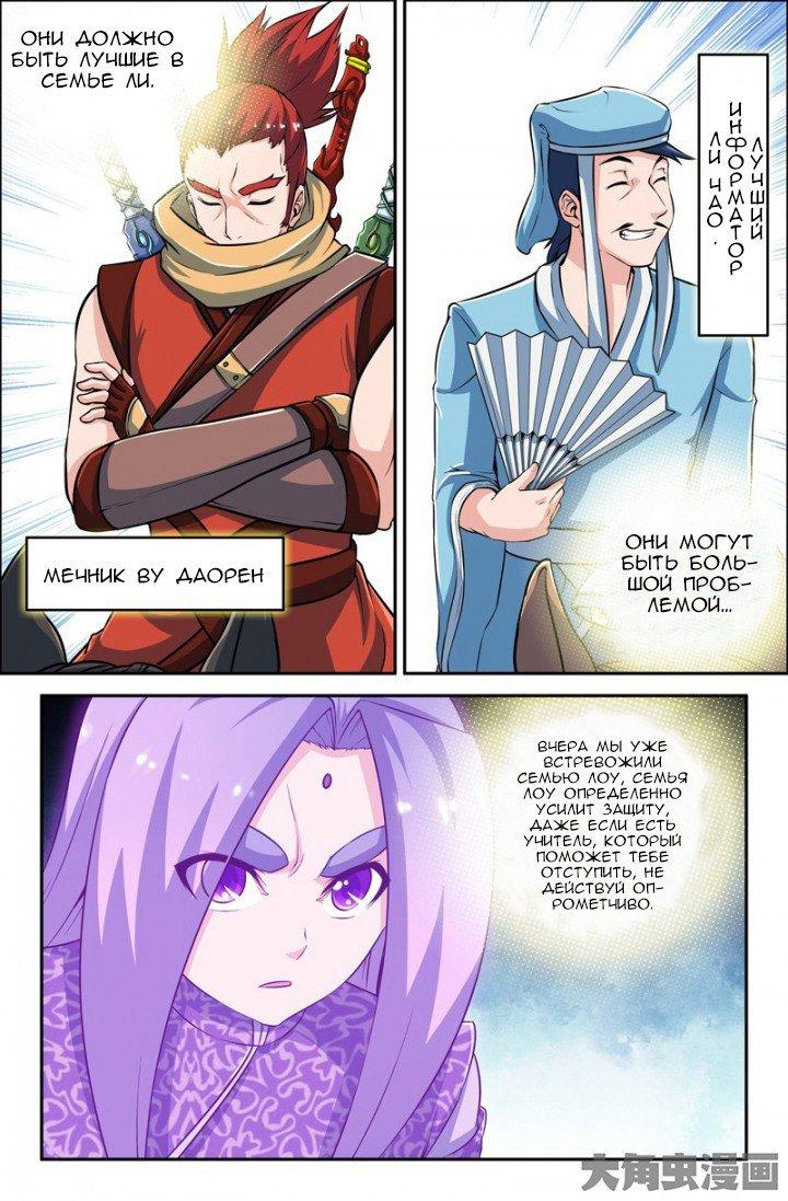 Манга Легенда о Духе меча  - Том 1 Глава 62 Страница 2