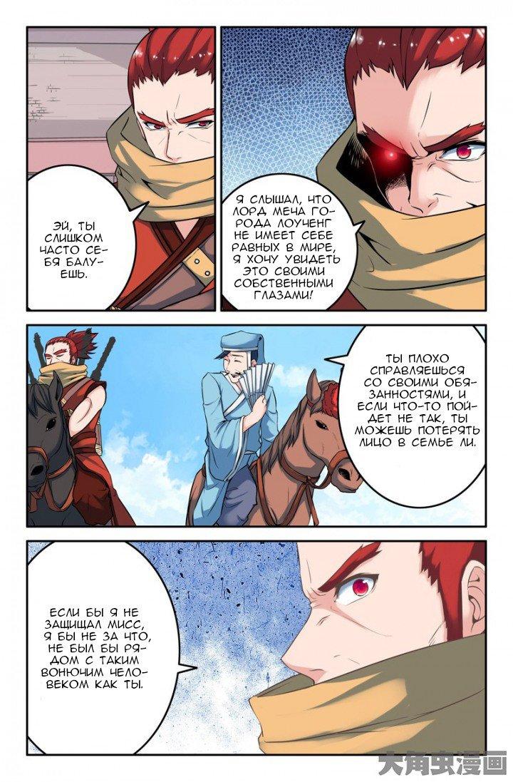 Манга Легенда о Духе меча  - Том 1 Глава 62 Страница 4