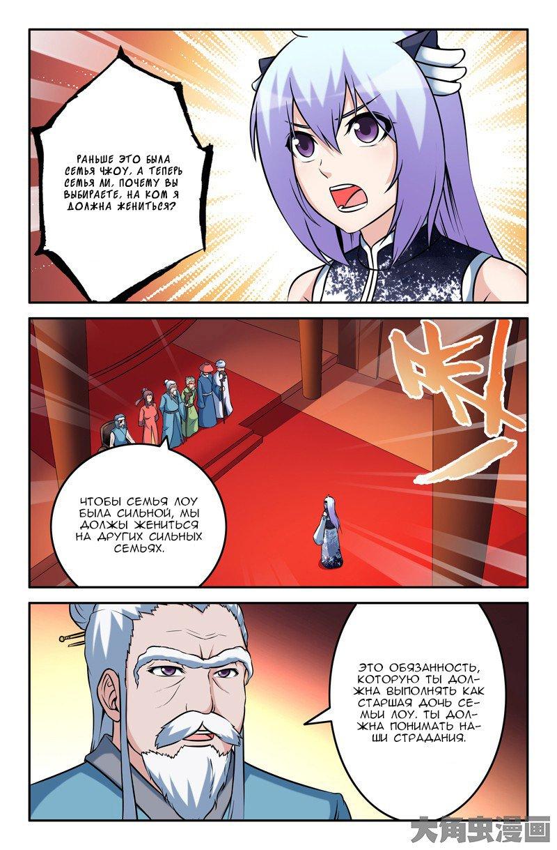 Манга Легенда о Духе меча  - Том 1 Глава 63 Страница 2