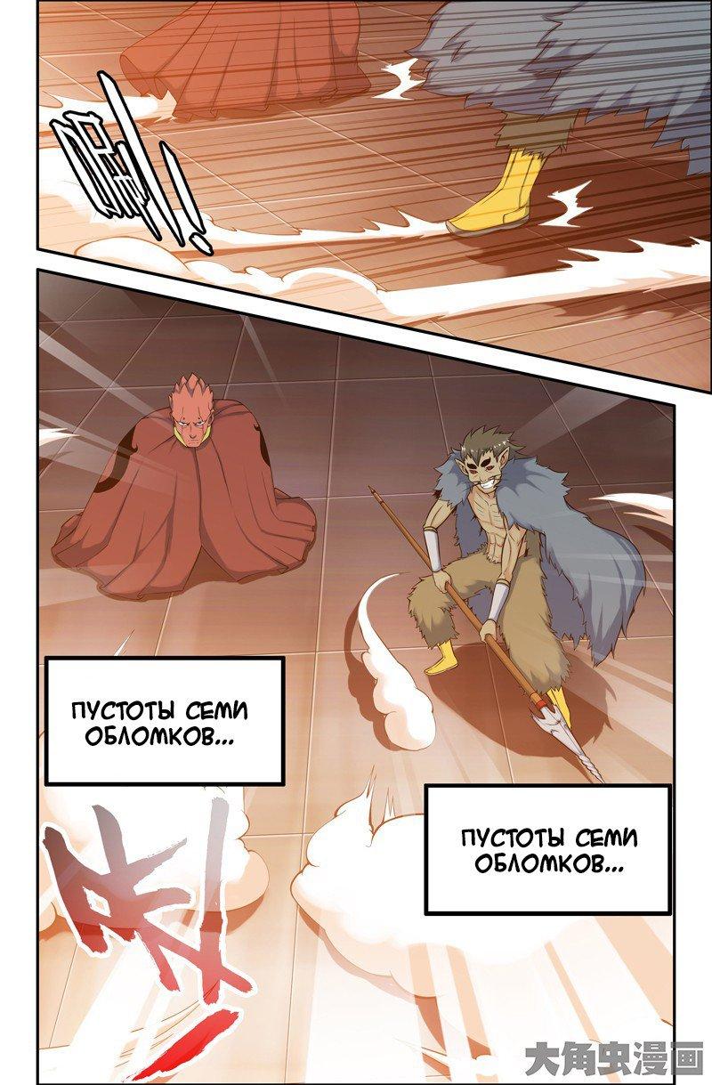 Манга Легенда о Духе меча  - Том 1 Глава 65 Страница 3
