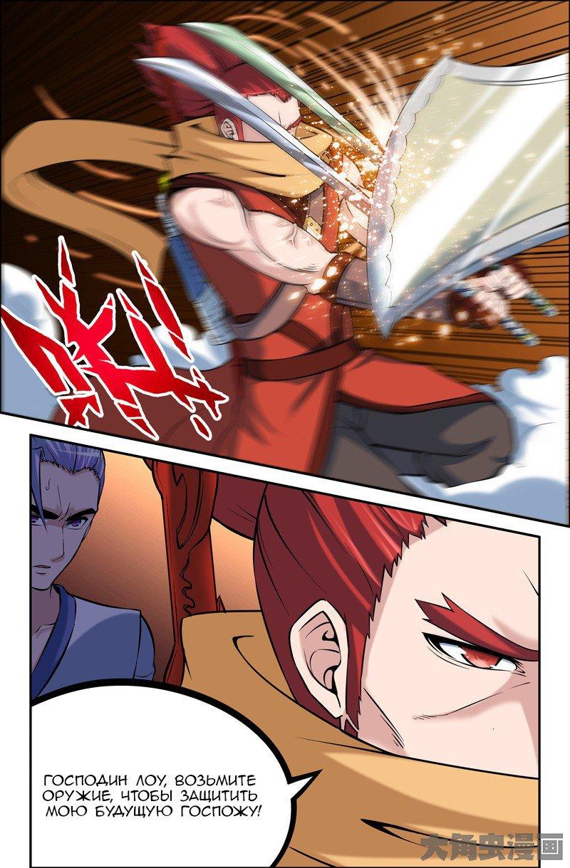 Манга Легенда о Духе меча  - Том 1 Глава 66 Страница 3