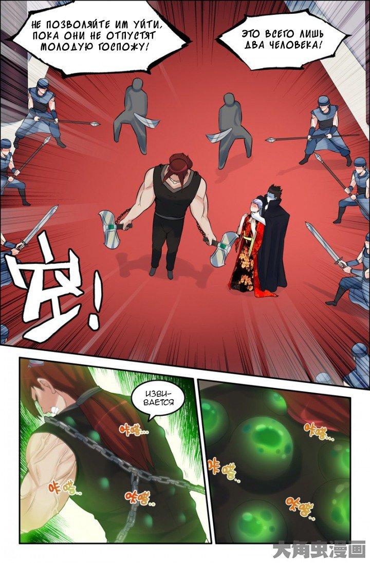 Манга Легенда о Духе меча  - Том 1 Глава 67 Страница 6