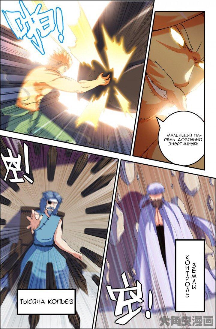 Манга Легенда о Духе меча  - Том 1 Глава 73 Страница 7
