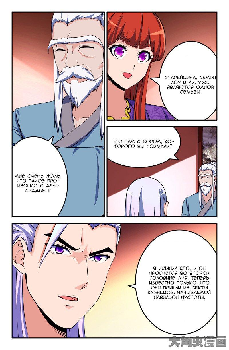 Манга Легенда о Духе меча  - Том 1 Глава 75 Страница 2