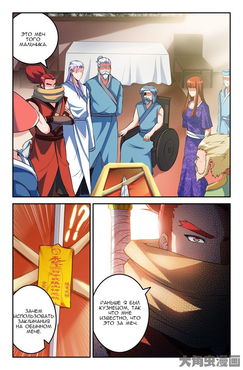 Манга Легенда о Духе меча  - Том 1 Глава 75 Страница 4