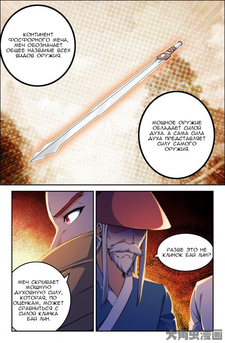 Манга Легенда о Духе меча  - Том 1 Глава 75 Страница 5