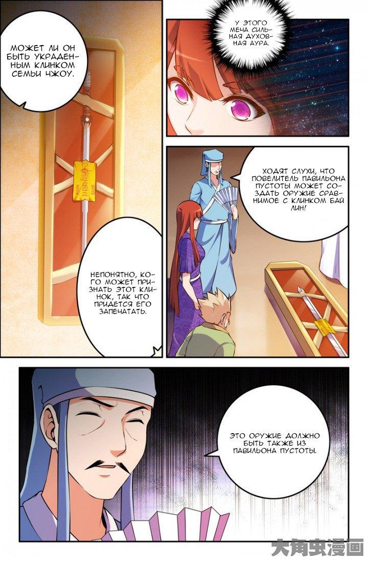 Манга Легенда о Духе меча  - Том 1 Глава 75 Страница 6