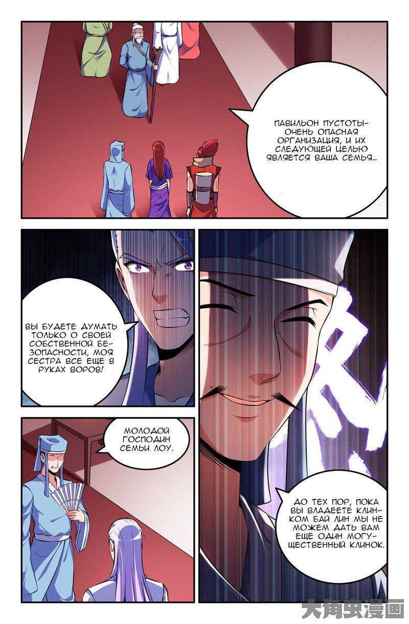 Манга Легенда о Духе меча  - Том 1 Глава 75 Страница 8