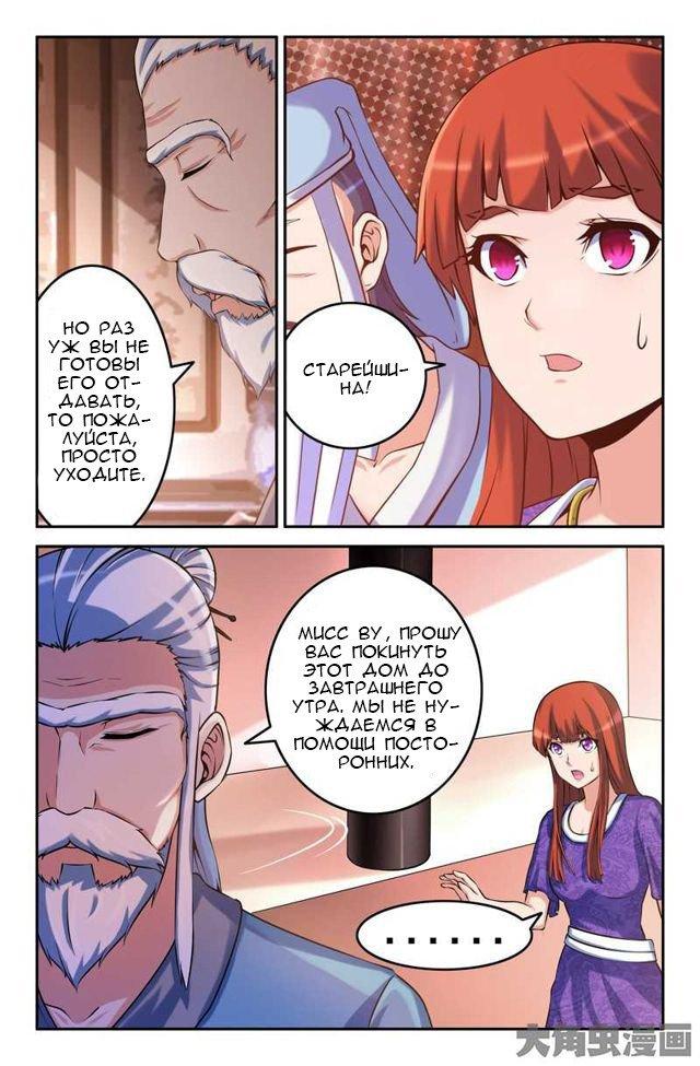 Манга Легенда о Духе меча  - Том 1 Глава 76 Страница 2